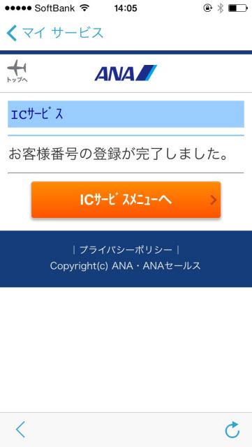 ドコモ おサイフケータイジャケット01 スマートフォンSKiPサービスの登録_04