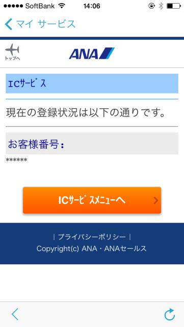 ドコモ おサイフケータイジャケット01 スマートフォンSKiPサービスの登録_06