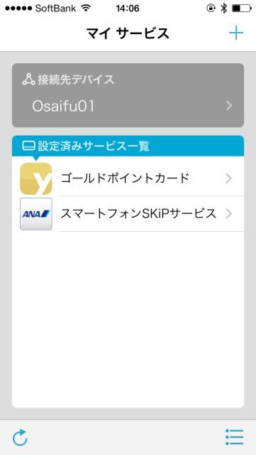 ドコモ おサイフケータイジャケット01 スマートフォンSKiPサービスの登録_07