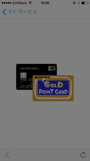 ドコモ おサイフケータイジャケット01 ゴールドポイントカードサービスの登録_02