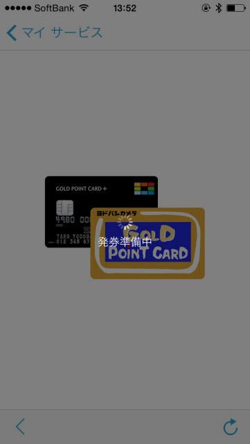ドコモ おサイフケータイジャケット01 ゴールドポイントカードサービスの登録_05
