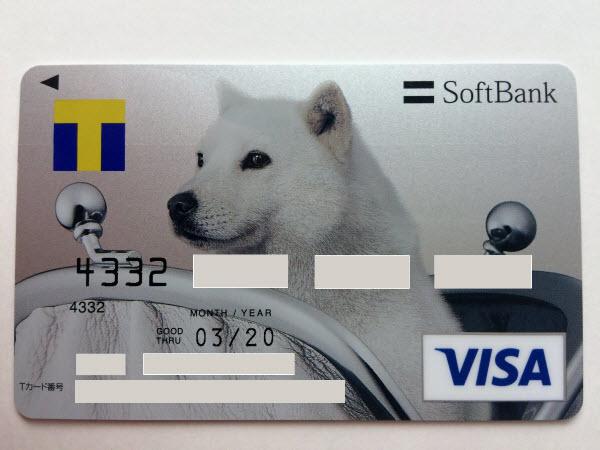 ソフトバンクカード3
