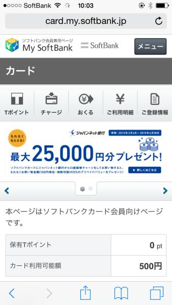 ソフトバンクカード7