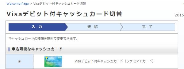 ファミマTカード(Visaデビット付きキャッシュカード)に切り替えましたイメージ2