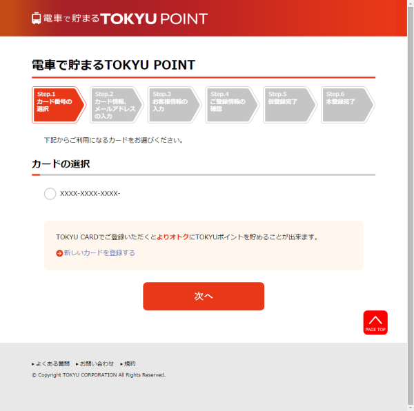 TOKYU POINT CARD(東急ポイントカード)登録イメージ
