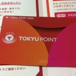 TOKYU POINT CARD(東急ポイントカード)イメージ1