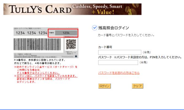タリーズカード(TULLY'S CARD)でオートチャージ設定イメージ2