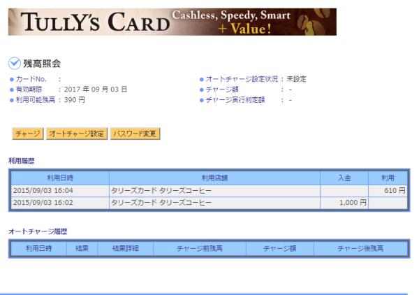 タリーズカード(TULLY'S CARD)でオートチャージ設定イメージ3