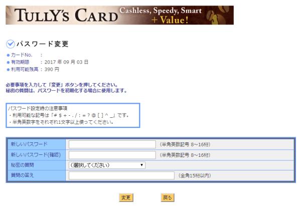 タリーズカード(TULLY'S CARD)でオートチャージ設定イメージ4