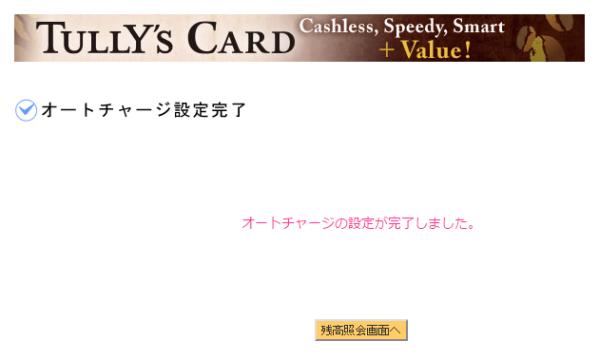 タリーズカード(TULLY'S CARD)でオートチャージ設定イメージ7