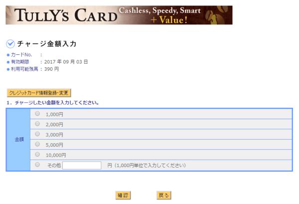 タリーズカード(TULLY'S CARD)でオートチャージ設定イメージ8