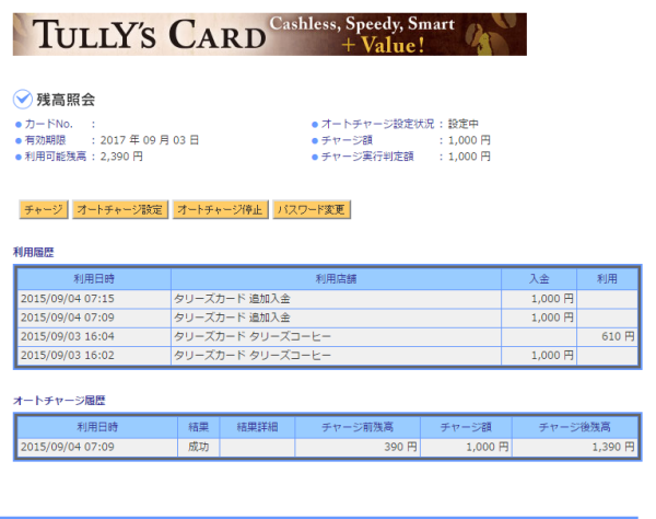 タリーズカード(TULLY'S CARD)でオートチャージ設定イメージ9
