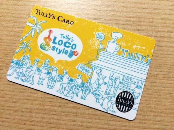 タリーズカード(TULLY'S CARD)イメージ