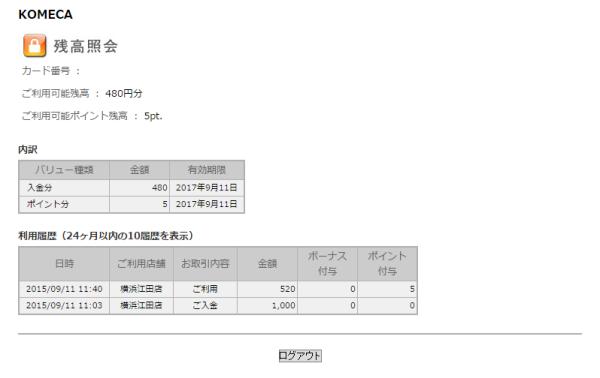 コメカ(KOMEKA) コメダ珈琲店 プリベイドカードイメージ4