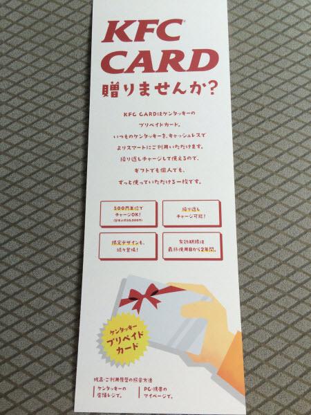 KFCカード イメージ2