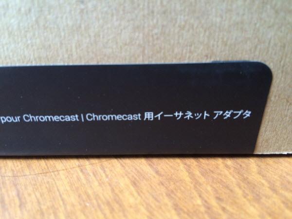 Chromecast用イーサネット アダプタ開梱イメージ3