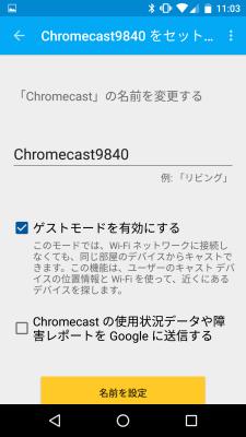 Chromecastアプリ セットアップイメージ5