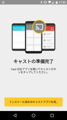Chromecastアプリ セットアップイメージ6
