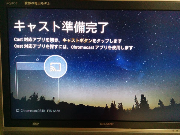 Chromecastアプリ セットアップイメージ7