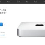 Mac Mini (Late 2014) 整備済製品 イメージ2