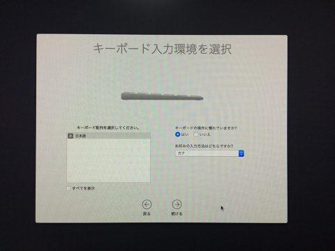 macOS Sierra セットアップ イメージ3