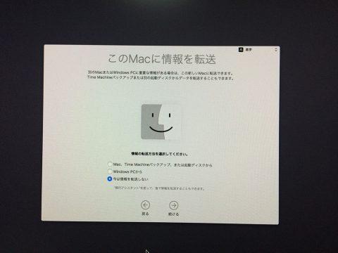 macOS Sierra セットアップ イメージ4