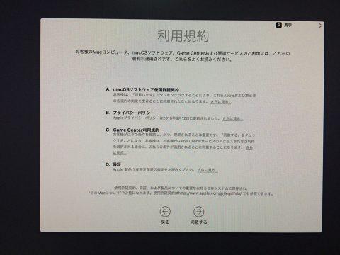 macOS Sierra セットアップ イメージ8