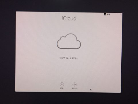 macOS Sierra セットアップ イメージ10