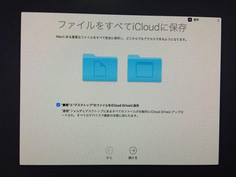 macOS Sierra セットアップ イメージ12