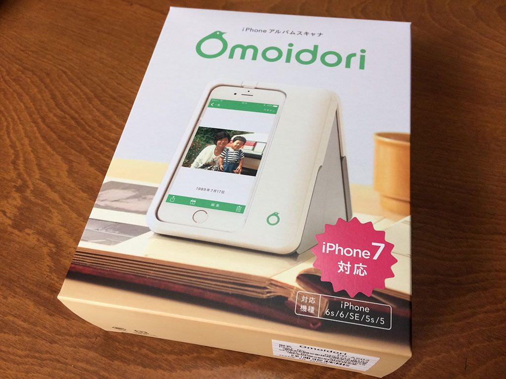 Omoidori 製品梱包のイメージ1です