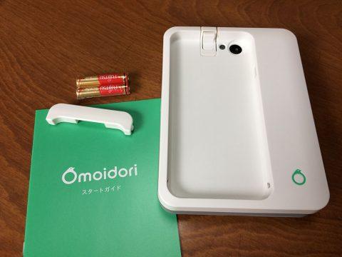 Omoidori 製品のイメージ1です