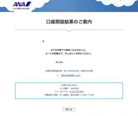 スルガ銀行ANA支店口座開設結果のイメージ2です