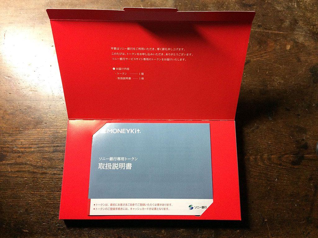 ソニー銀行専用トークン 梱包です