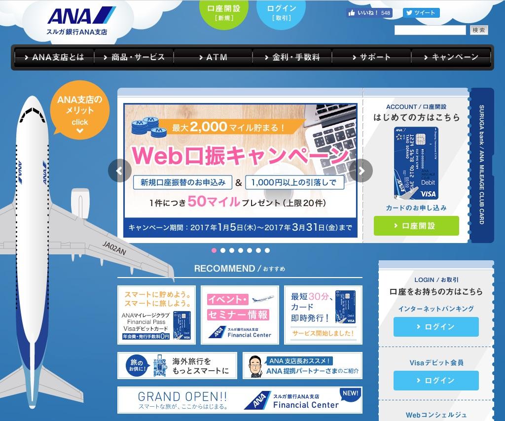 ANAマイレージクラブ Financial Pass Visaデビットカード サイトです