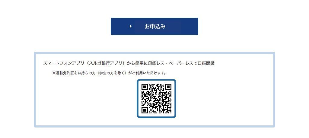 ANAマイレージクラブ Financial Pass Visaデビットカード 申し込みイメージ2です