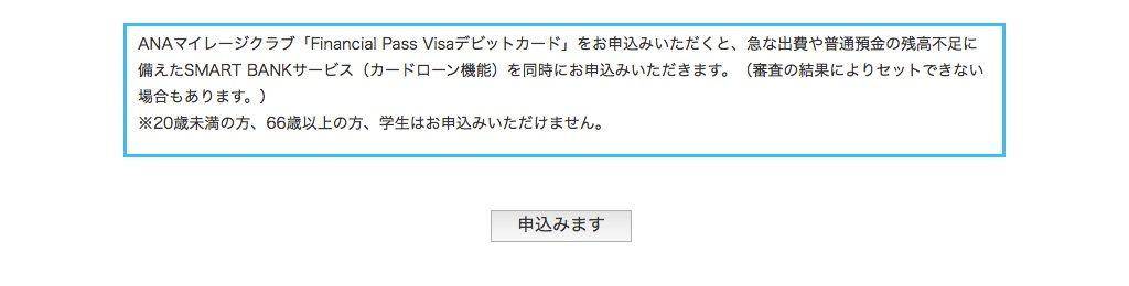 ANAマイレージクラブ Financial Pass Visaデビットカード 同意確認イメージ2です