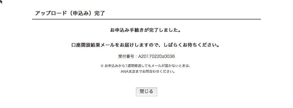 ANAマイレージクラブ Financial Pass Visaデビットカード アップロード(申込み)完了イメージ1です