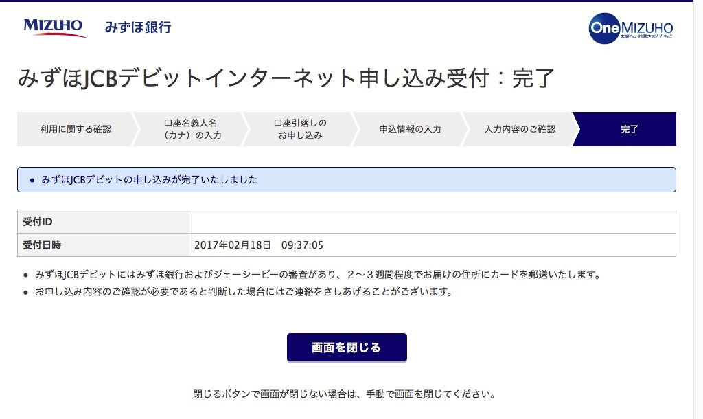 みずほJCBデビット申し込み受付イメージ3です