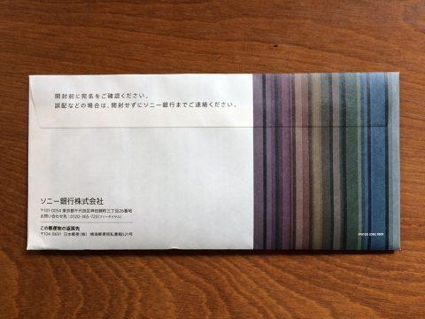 Sony Bank WALLET 封筒裏面です