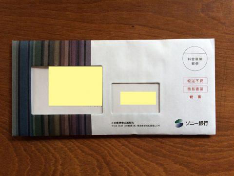 Sony Bank WALLET 封筒です