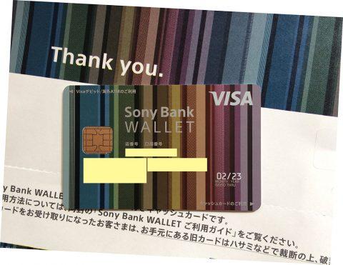 Sony Bank WALLET 券面です