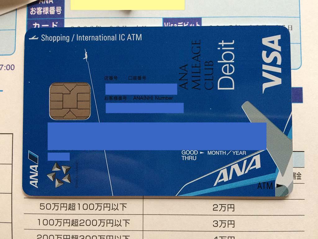 ANAマイレージクラブVisaデビットカードです