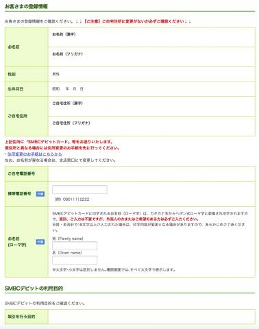 お客様の登録情報です