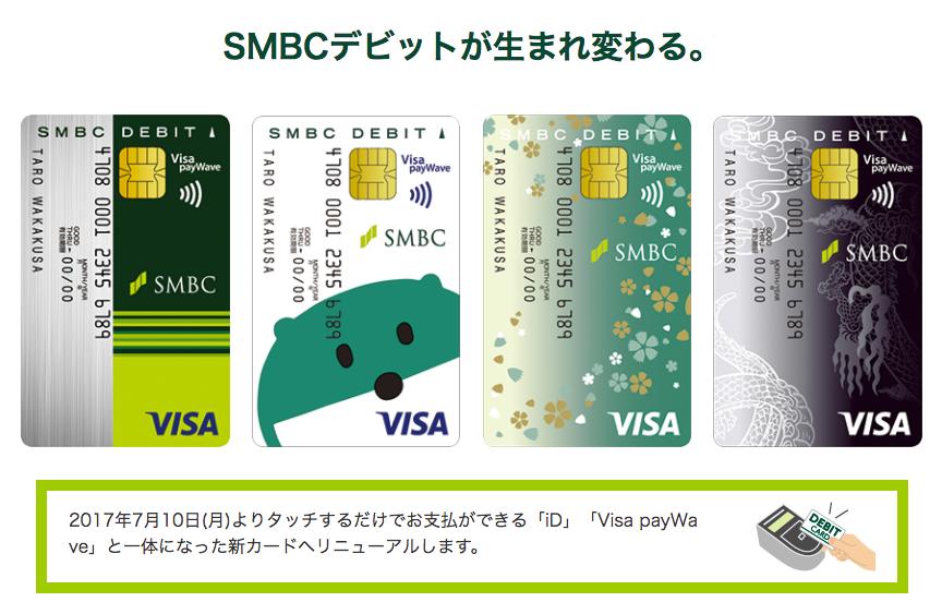 SMBCデビットイメージです