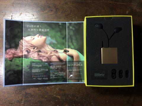 GLIDiC Sound Air WS-7000NC パッケージです