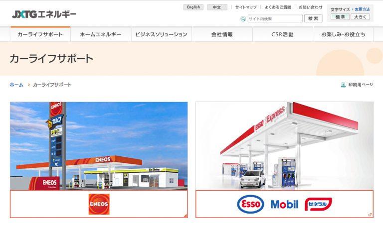 JXTGエネ、全給油所「ENEOS」に 需要減で統一、「エッソ」終了のイメージです