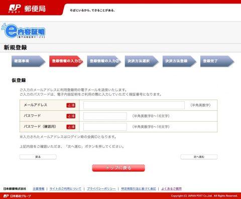 e内容証明(電子内容証明)利用登録イメージ2です