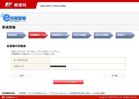 e内容証明(電子内容証明)利用登録イメージ3です