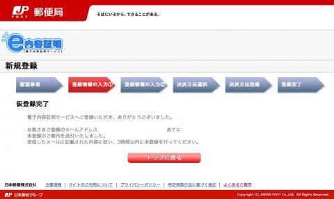 e内容証明(電子内容証明)利用登録イメージ4です