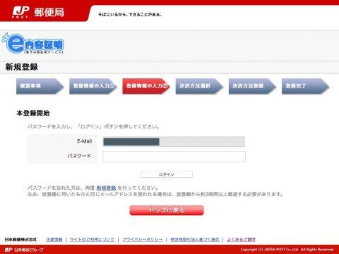 e内容証明(電子内容証明)利用登録イメージ5です